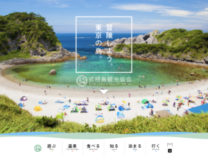 Shikinejima Island website