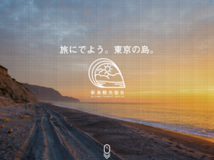 Niijima Island website