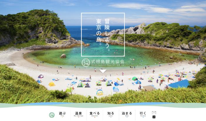 式根島観光協会ホームページ
