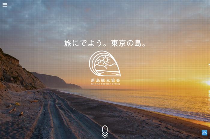 新島観光協会ホームページ