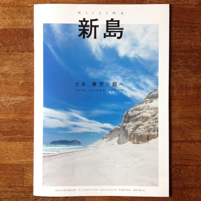 新島村パンフレット表紙(新島側)