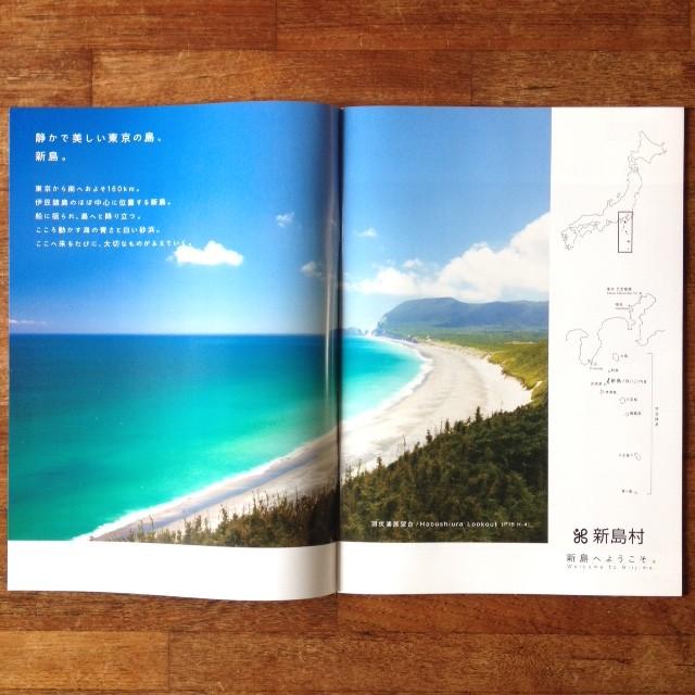 新島村パンフレット2ページ目