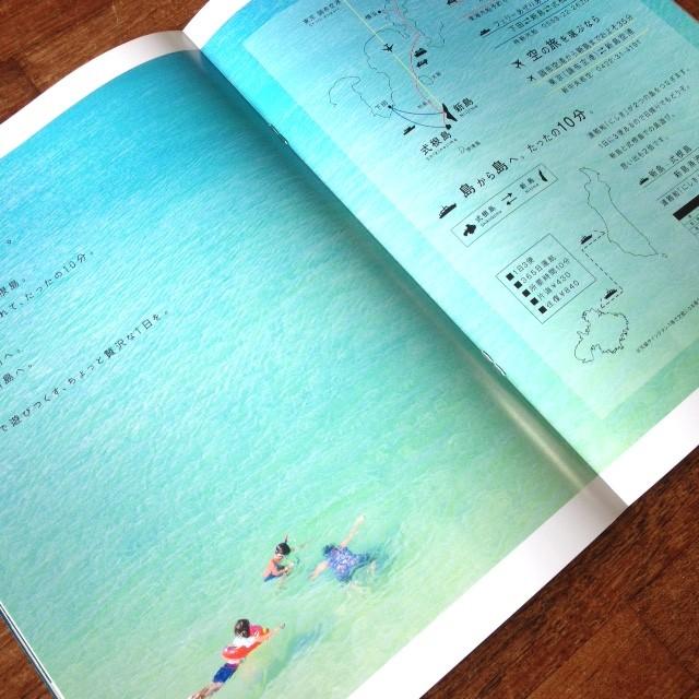新島村パンフレット18ページ目